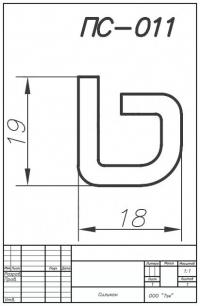 ПС-011