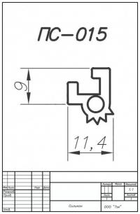 ПС-015