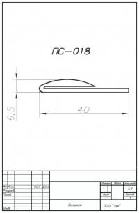 ПС-018