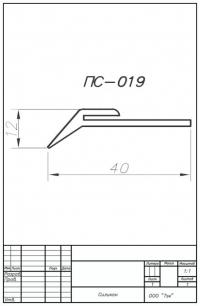 ПС-019
