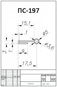 ПС-197