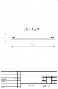 ПС-020