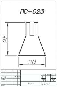 ПС-023