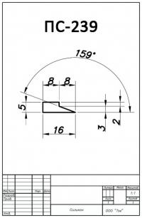 ПС-239
