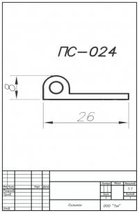 ПС-024