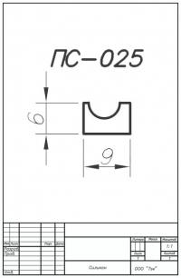 ПС-025