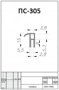 Профиль силиконовый ПС-305