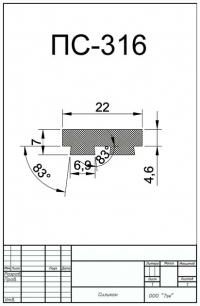 ПС-316