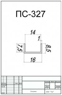 Профиль силиконовый ПС-327