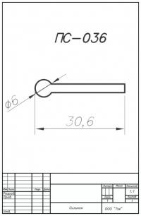 ПС-036