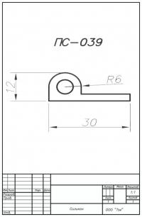 ПС-039