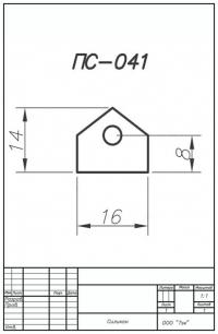 ПС-041