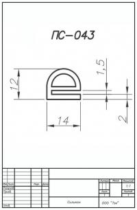 ПС-043