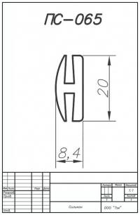 ПС-065