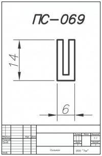 ПС-069