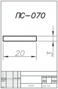 ПС-070