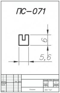 ПС-071