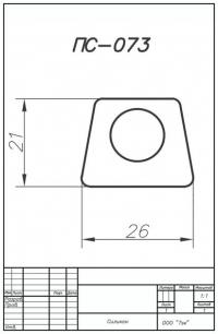ПС-073