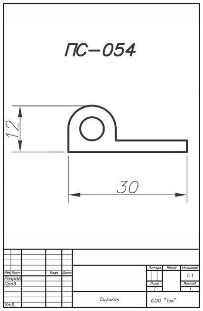 Профиль силиконовый ПС-054