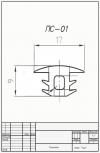 Профиль силиконовый ПС-001