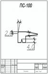 Профиль силиконовый ПС-100