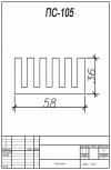 Профиль силиконовый ПС-105