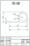 Профиль силиконовый ПС-130