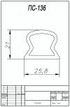 Профиль силиконовый ПС-136