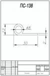 Профиль силиконовый ПС-138