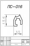 Профиль силиконовый ПС-016