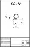 Профиль силиконовый ПС-170