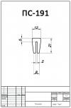 Профиль силиконовый ПС-191