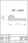 Профиль силиконовый ПС-024