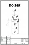 Профиль силиконовый ПС-269