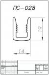 Профиль силиконовый ПС-028