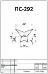 Профиль силиконовый ПС-292