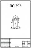 Профиль силиконовый ПС-296