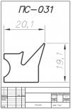Профиль силиконовый ПС-031
