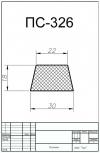 Профиль силиконовый ПС-326