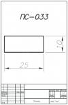 Профиль силиконовый ПС-033