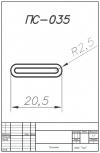 Профиль силиконовый ПС-035