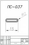 Профиль силиконовый ПС-037