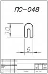Профиль силиконовый ПС-048