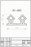 Профиль силиконовый ПС-005