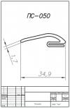 Профиль силиконовый ПС-050