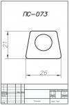 Профиль силиконовый ПС-073