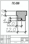 Профиль силиконовый ПС-099